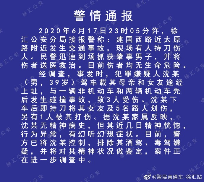 男子持刀致10人受伤 上海徐汇公安:嫌疑人已被控制