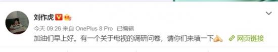 刘作虎发电视调研问卷 OnePlus TV或将国内发布