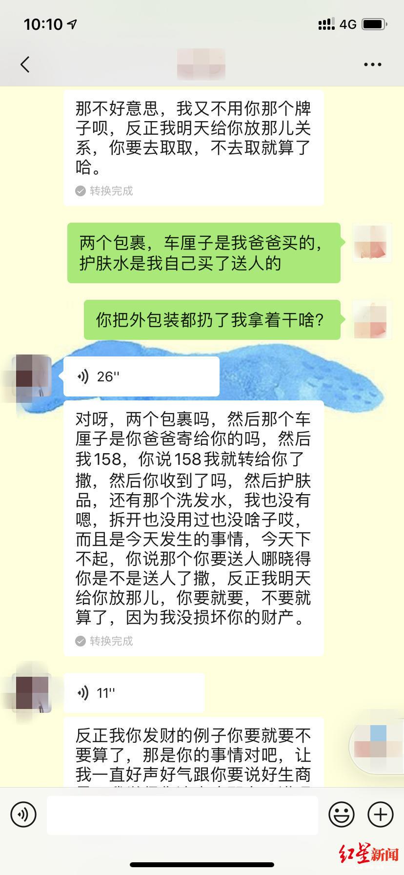 刘女士与邻居疏导座谈记录