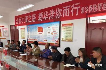媒体瞭望 | 新华人寿保险公益基金会扶贫项目惠及全国34个深度贫困地区