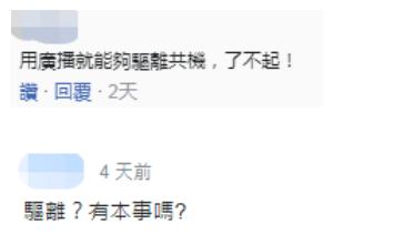 台媒:解放军战机两周内第7次现身台湾西南空域插图(1)