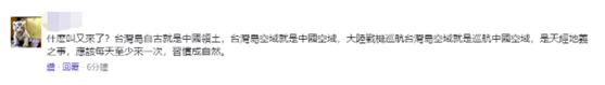 台媒:解放军战机两周内第7次现身台湾西南空域插图(2)
