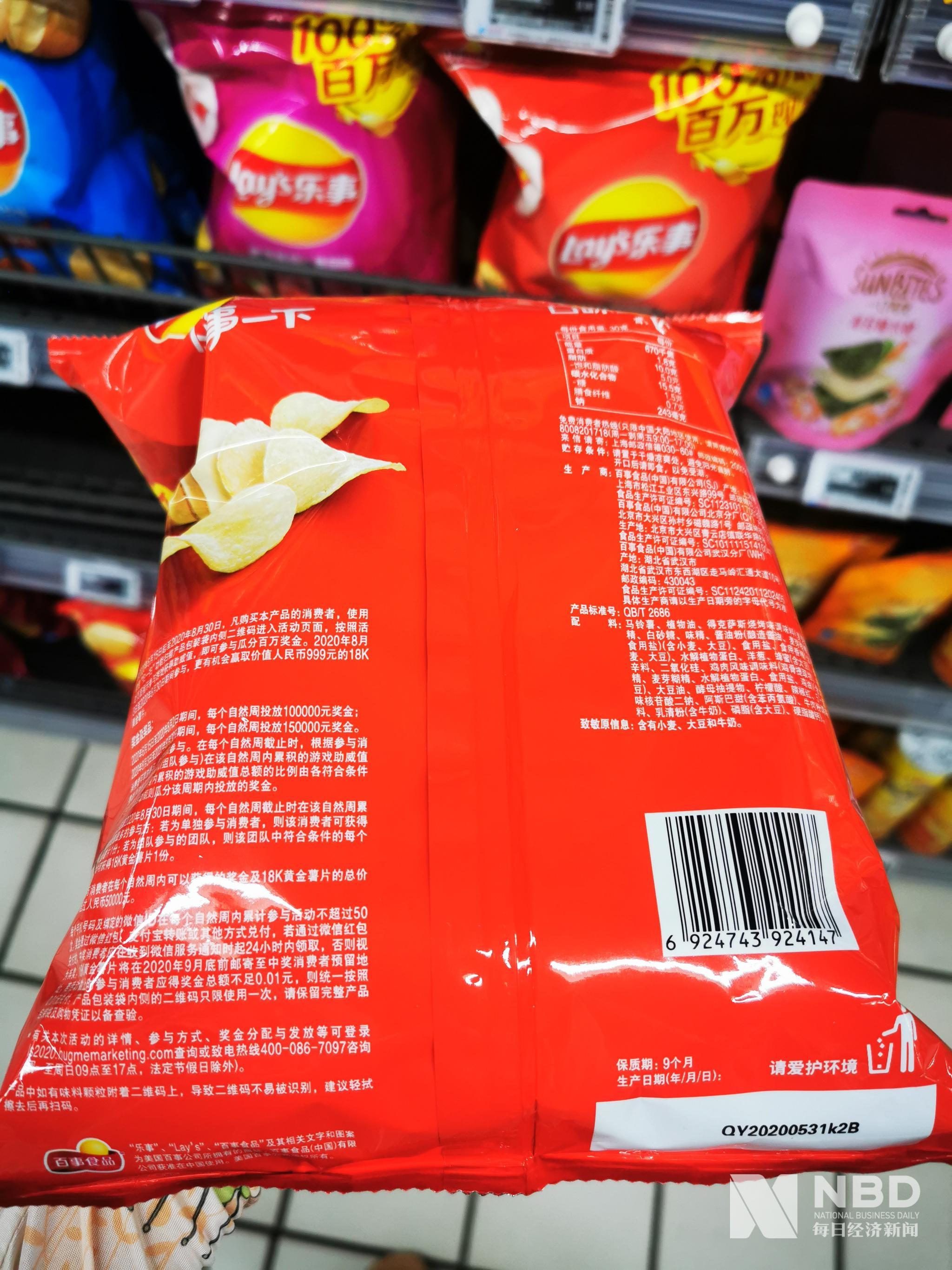 """袋装笑事薯片北京分厂产品代码为""""QY"""" 图片来源:每经记者 李少婷 摄"""
