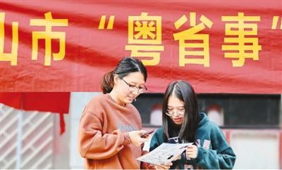 """广东江门鹤山市民在体验""""粤省事""""小程序。   黄继明摄(人民视觉)"""