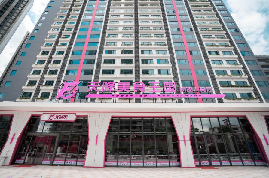 碧桂园推出全球首家机器人餐厅综合体:通过核心技术打造智能餐饮