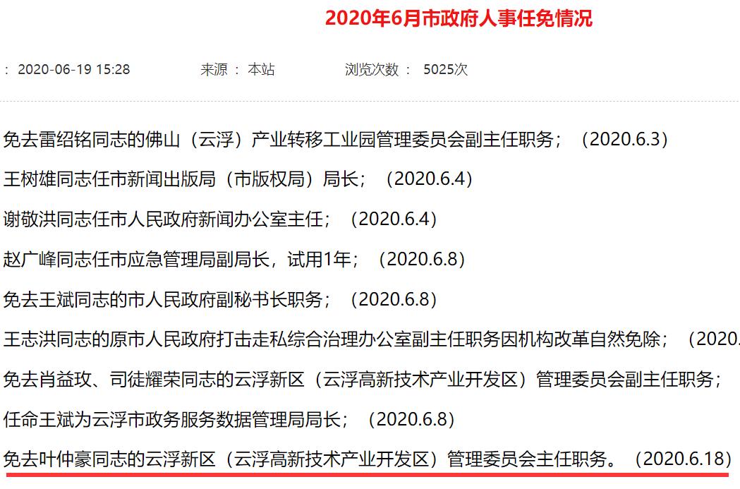 德庆县政府官网长截屏