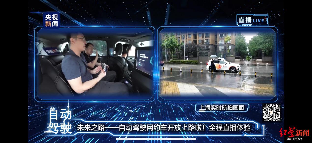 """滴滴自动驾驶今日正式上线  冒雨""""上路""""直播"""