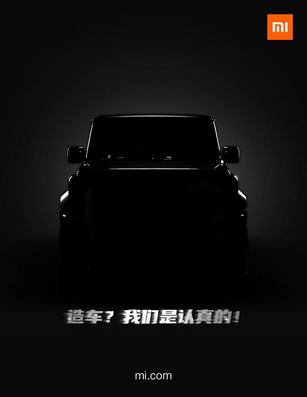 """小米""""造车""""? 集团公关总经理微博否认:没有的事"""