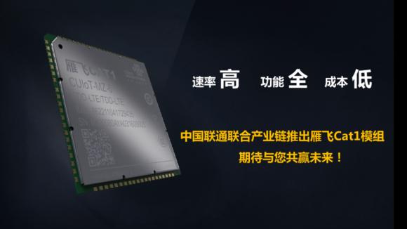 展锐芯助力中国联通雁飞Cat.1 模组拥抱物联网万亿级市场