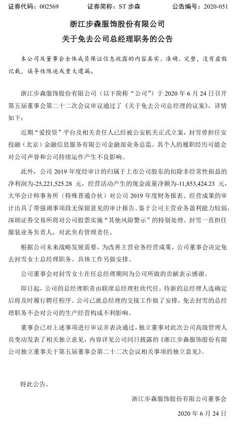 ST步森:公司总经理曾任爱投资总监,决定罢免其职务