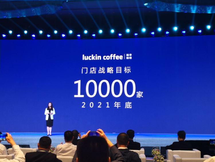 2019年5月,瑞幸宣布2021年底前门店目标数量将达10000家