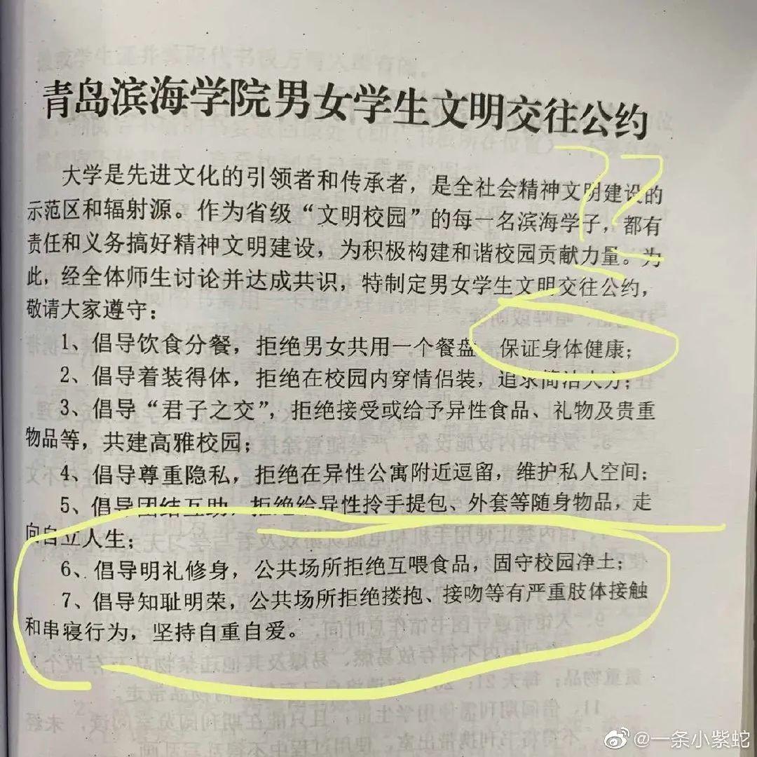 青岛滨海学院学生被迫柏拉图式恋爱、每日扫厕所7次