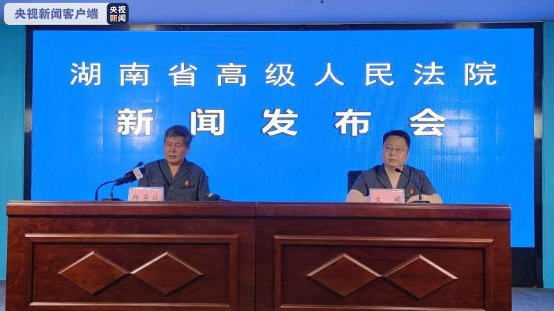 湖南:两天集中宣判101起黑恶犯罪案件 744人获刑