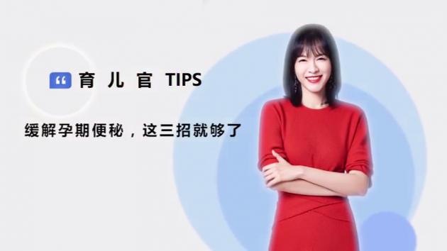 宝宝树研究院上线短视频栏目《育儿官tips》李艾开播分享经验