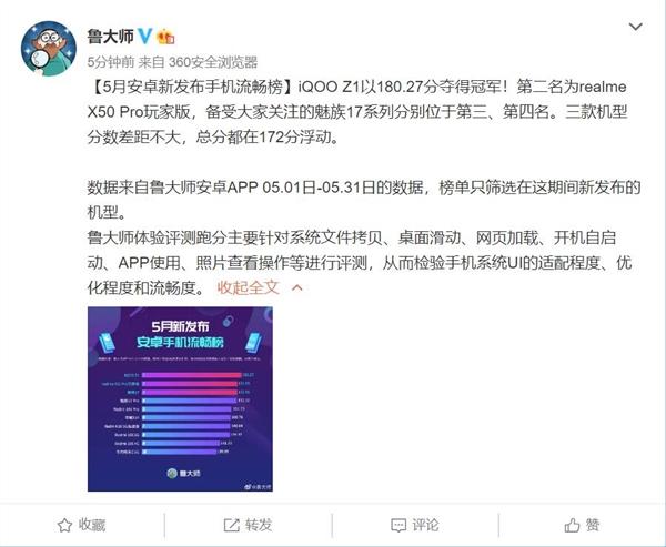 鲁大师公布5月份新机流畅榜 iQOO Z1排行第一