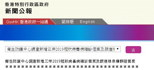 [贏咖3]港新增贏咖33例新冠肺炎確圖片