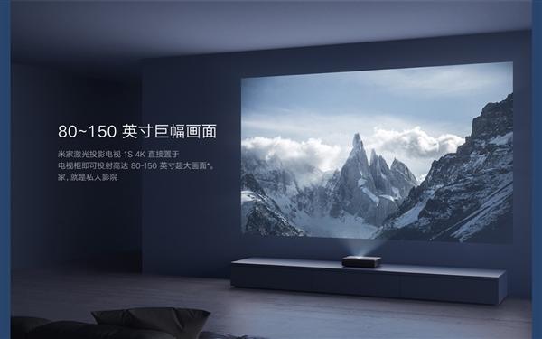 米家激光投影电视1S 4K版发布:可投150寸、光源寿命17年