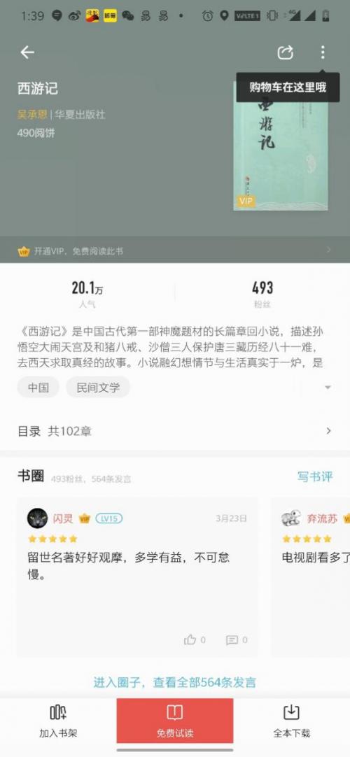 数字阅读平台《西游记》获吴承恩授权?实为旧闻,3年前已优化