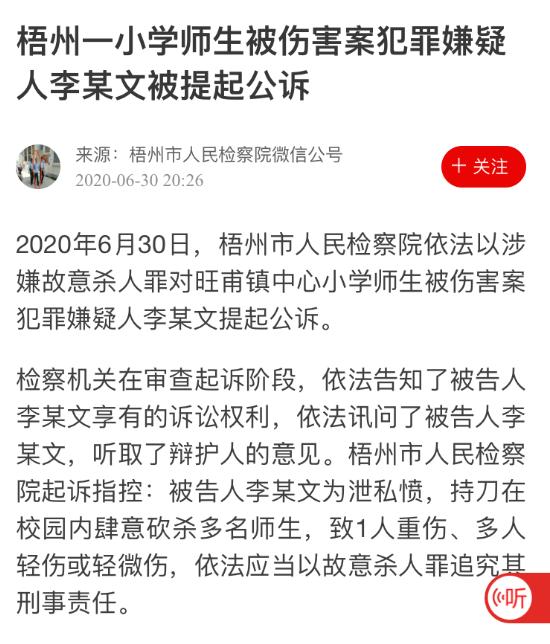 广西梧州一小学师生被伤害案 嫌疑人被提起公诉