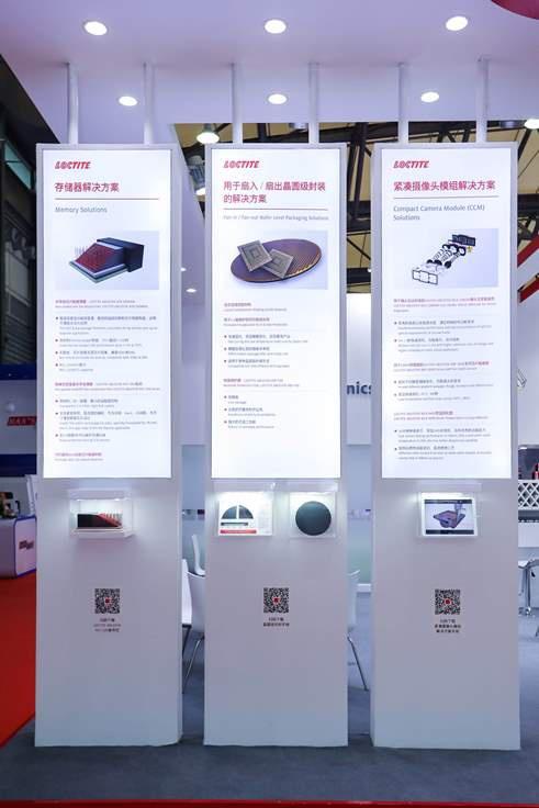 汉高电子材料携创新解决方案亮相SEMICON China 2020