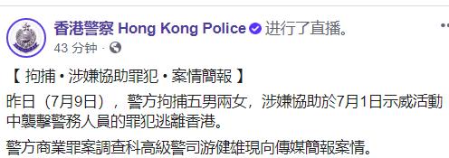香港警方拘捕5男2女:涉协助袭警罪犯逃离香港
