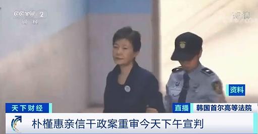 朴槿惠亲信干政案重审今日宣判 历时3年多终将落幕?