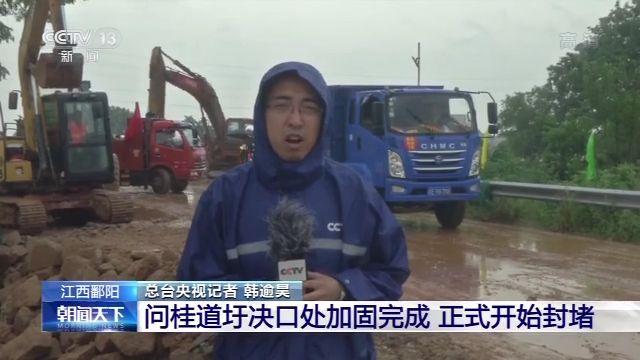 江西昌江問桂道圩段發生決堤險情 正在進行封堵作業圖片