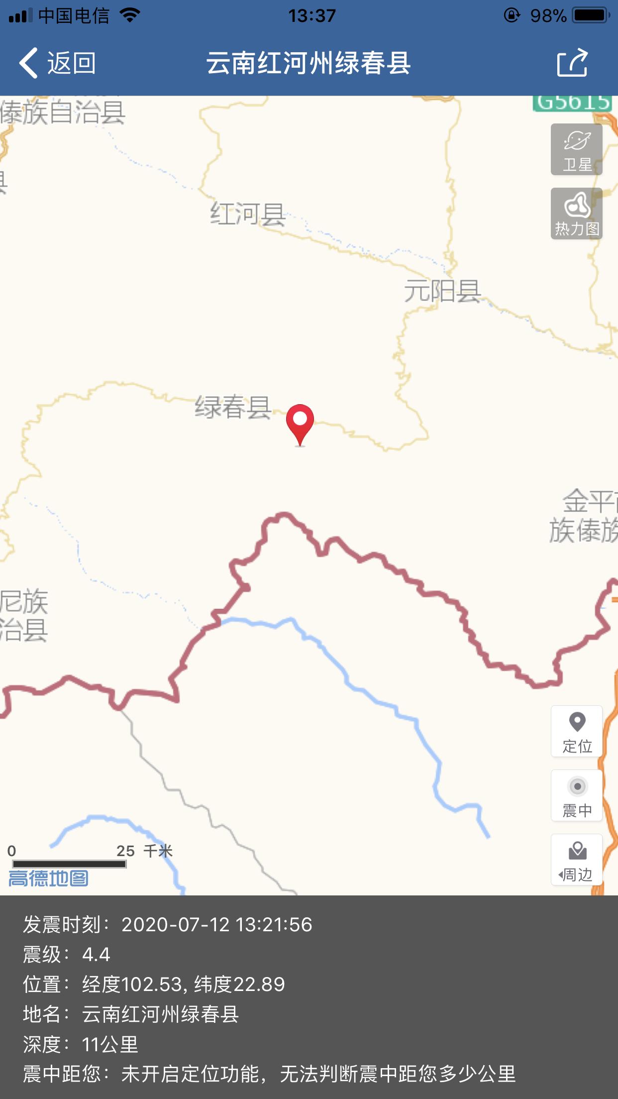8848空包网云南省红河州绿春县发生4.4级地震