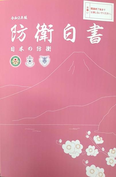 日本2020年版《防卫白皮书》(韩联社)