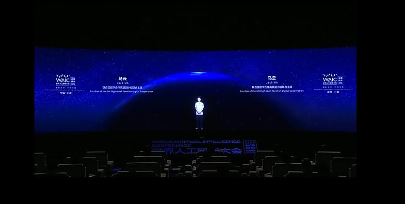 世界人工智能大会官网视频截图