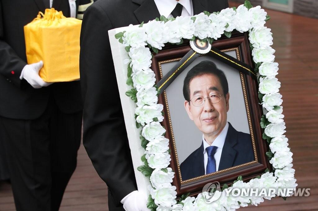 已故首尔市长朴元淳