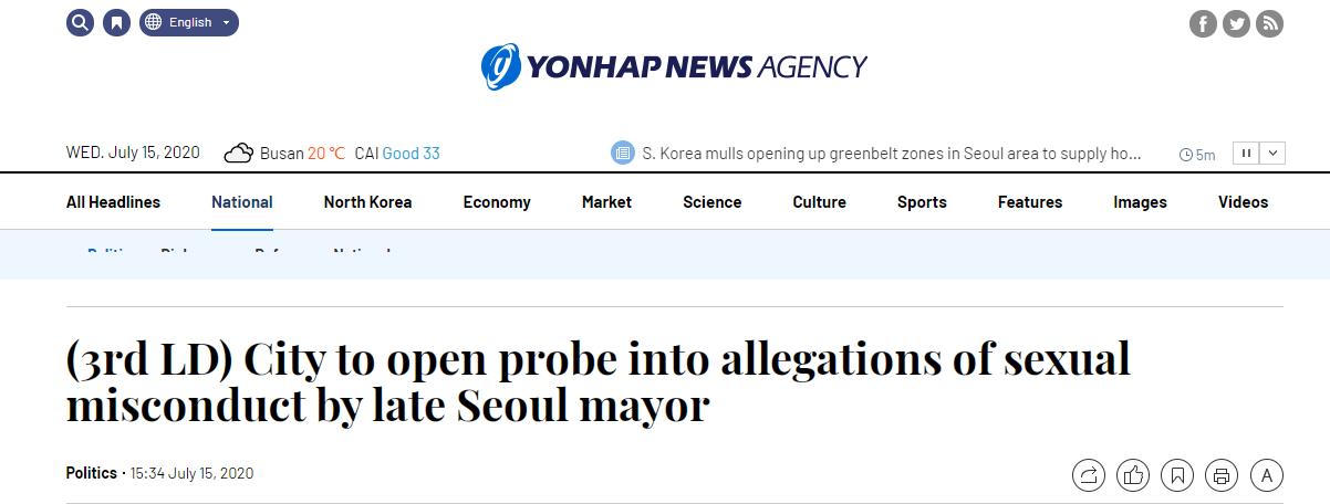 韩联社:首尔市启动对已故市长性走为不端控告的调查