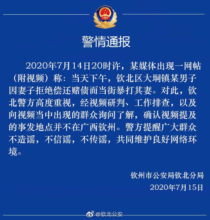广西钦州一男子当街暴打妻子?警方:系谣言