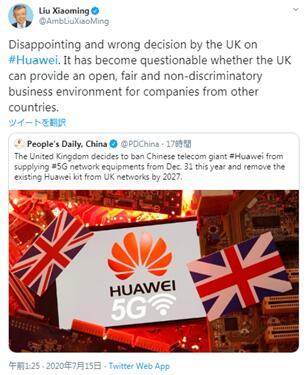 英国禁用华为 中国驻英大使发声:错误且令人失望的决定