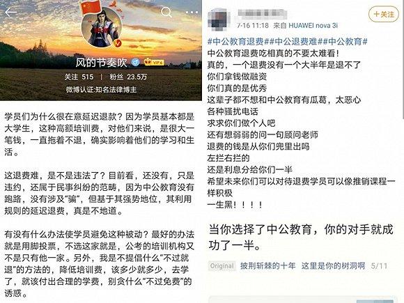 外交平台上,法律博主解读与网友评论 图片来源:微博