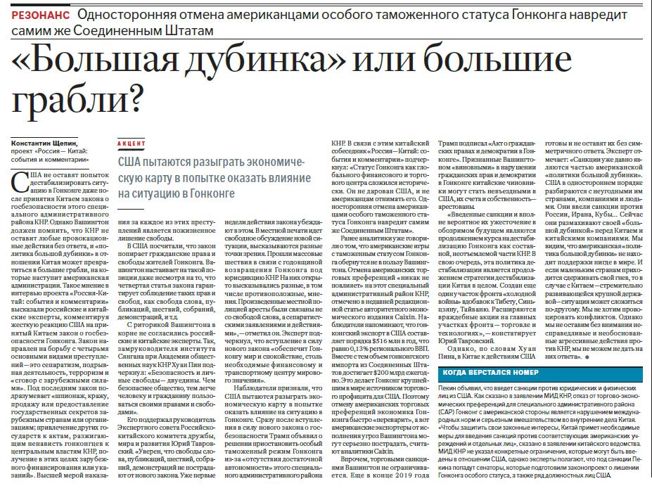 △《俄罗斯报》刊文报道截图