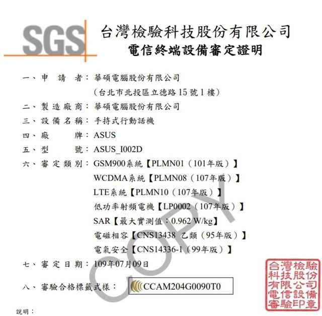 华硕新机获NCC认证 或为即将问世的华硕旗舰ZenFone 7
