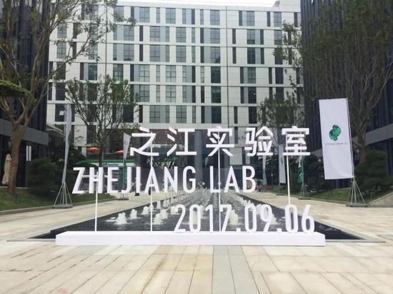 首批4个浙江省实验室开建西湖大学牵头西湖实验室