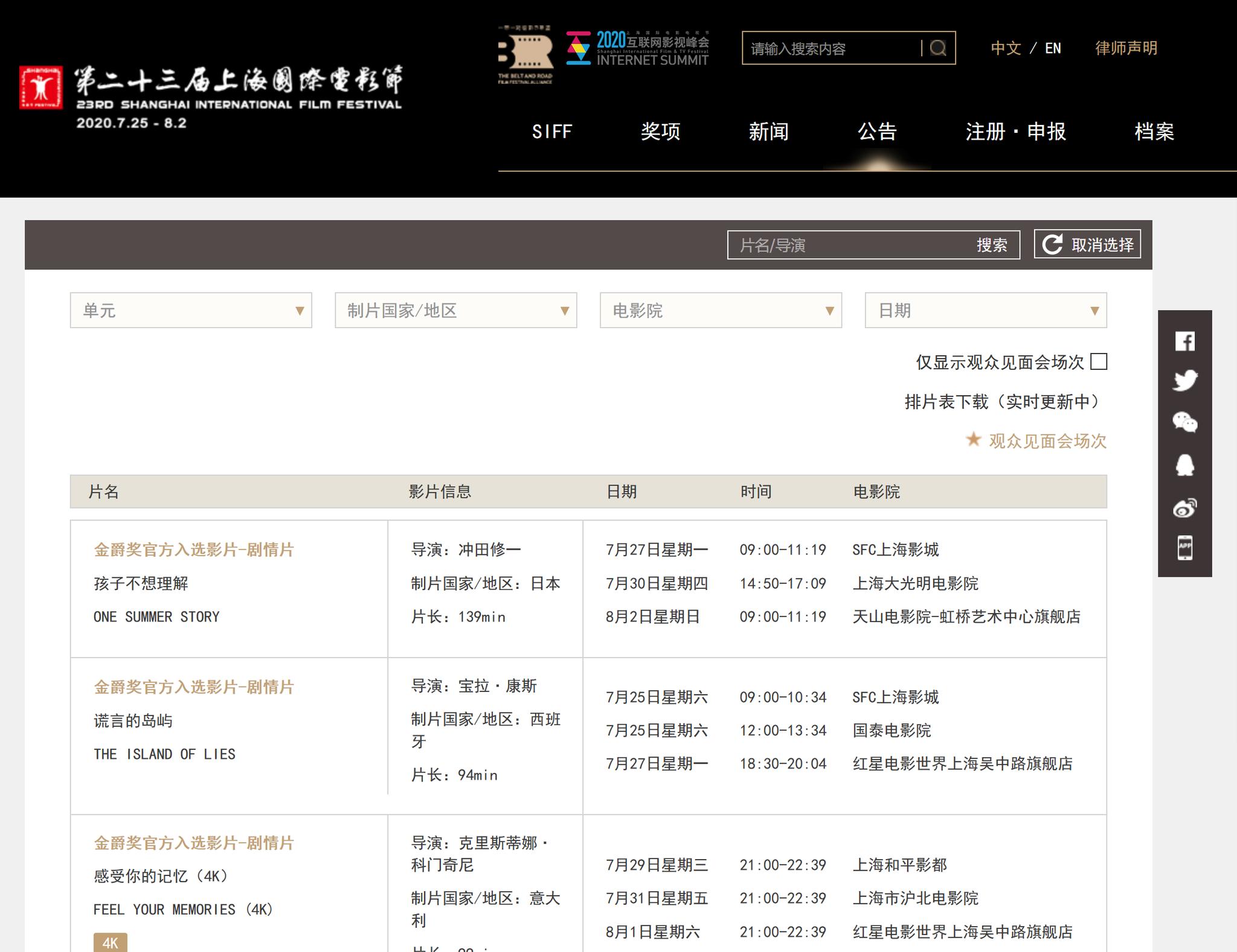 电影节官网的排片表截图