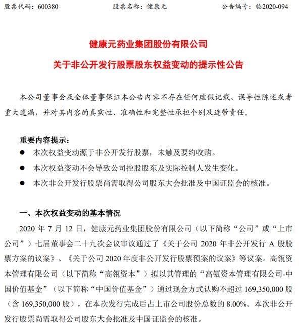 北京第154场疫情防控旧事宣布会,要面皆正在那女