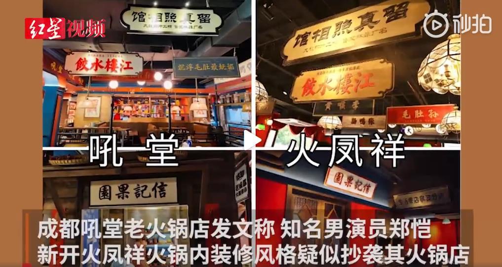 郑恺回应火锅店涉嫌抄袭:如侵权立即整改,绝不姑息