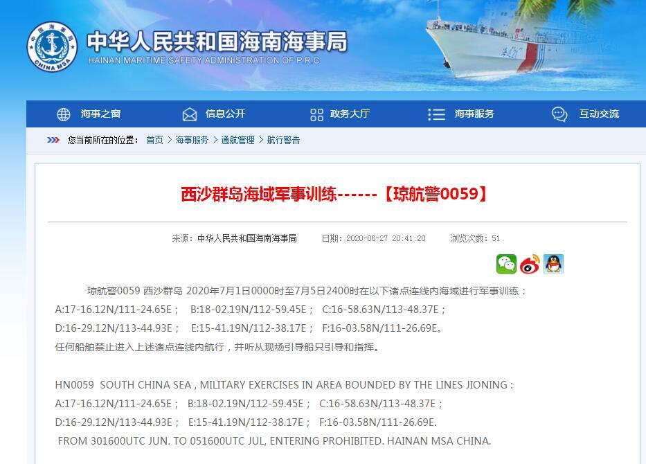 海南海事局官网发布的消息