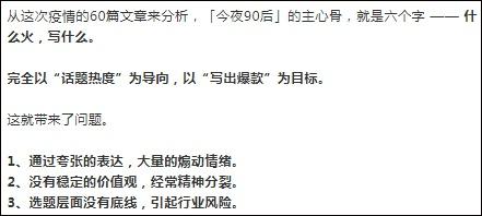 """微信公号""""池骋清新吗""""文章截图"""