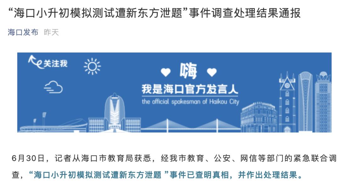 海口小升初模拟试题遭新东方泄露:内容一字不差 一人被拘留
