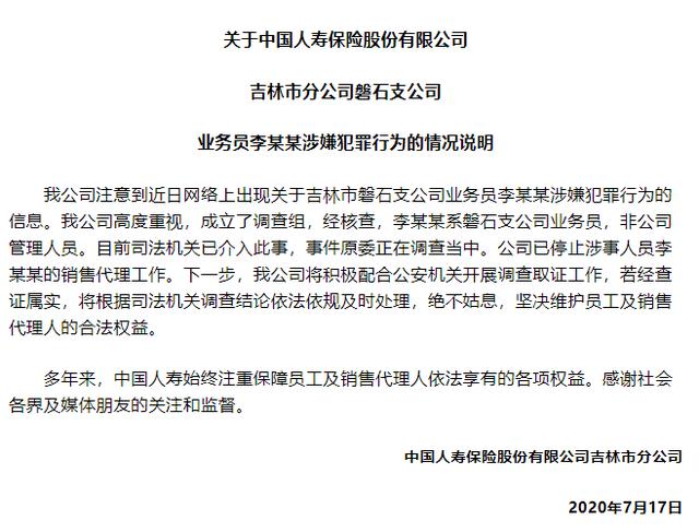 中国人寿女员工遭上司强奸6次?警方:网传内容不实