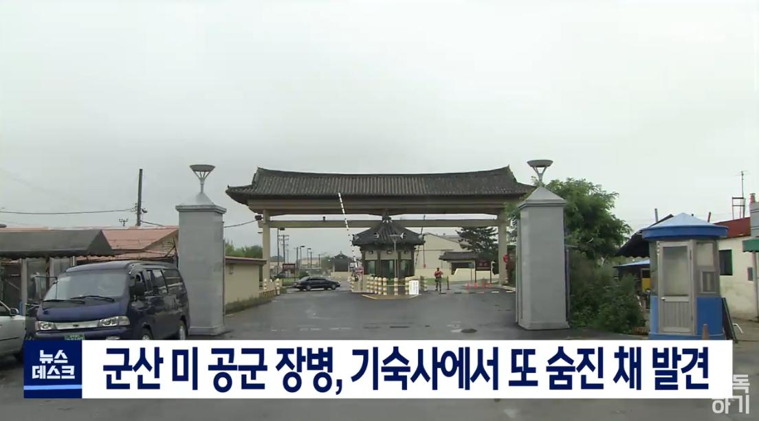 韩媒报道截图(MBC电视台)