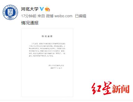 河北大学一教师被指论文抄袭 校方回应:展开调查