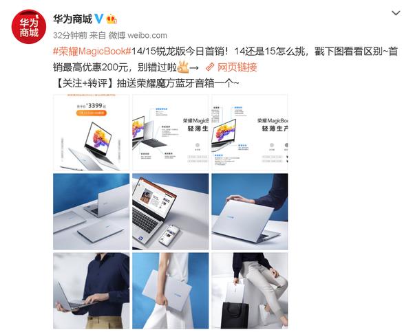 今日荣耀MagicBook 14、15锐龙版笔记本首销 首销最高优惠200元!