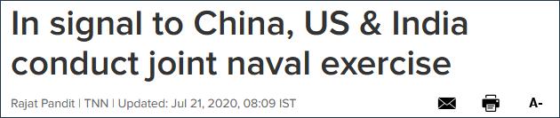 """《印度时报》称美印军演向中国发出""""剧烈战略信号"""""""