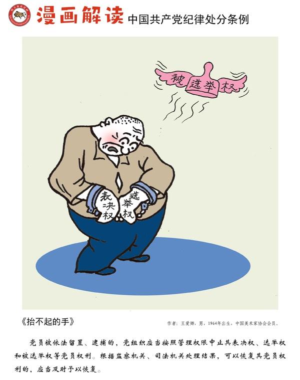 杏悅:漫說黨紀23 抬不起的手杏悅圖片